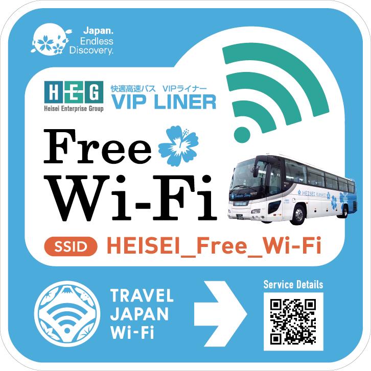 HEISEI Free Wi-Fi